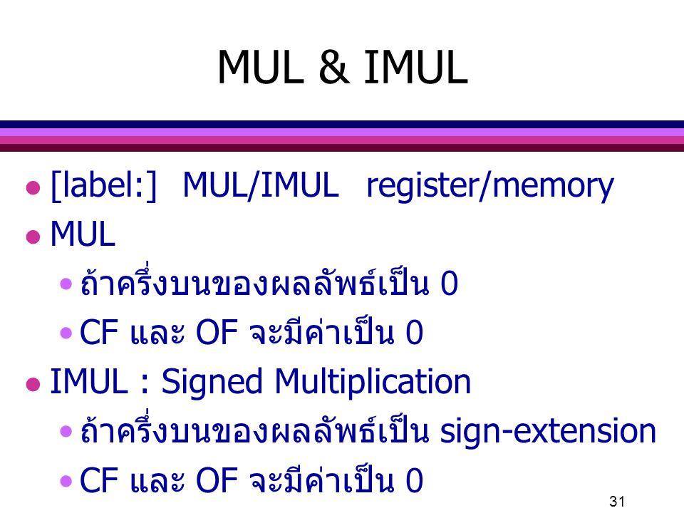 MUL & IMUL [label:] MUL/IMUL register/memory MUL
